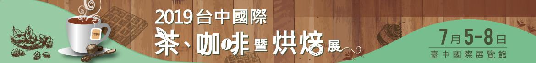 2019臺中國際茶·咖啡暨烘焙展